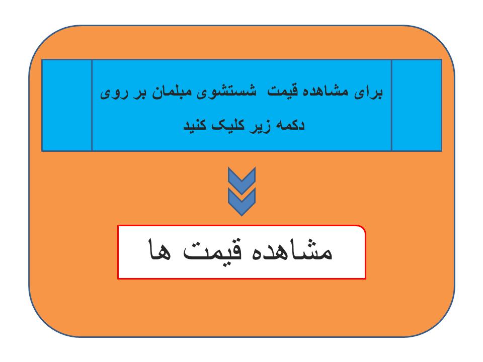 قیمت مبل شویی در تهران