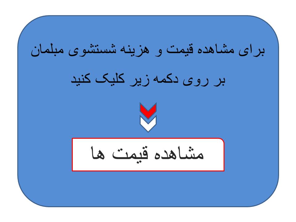 قیمت شستشوی مبل در تهران
