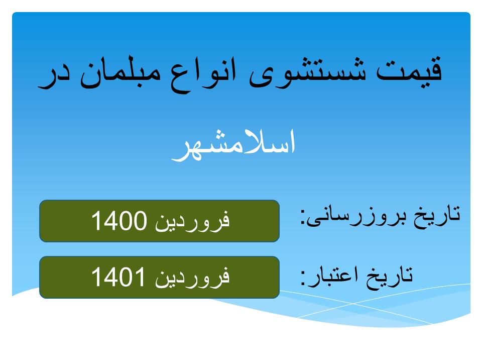 قیمت شستشوی مبل در اسلامشهر
